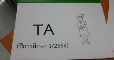 การปฏิบัติหน้าที่ Teacher Assistant (TA) สาขาวิชาการศึกษาปฐมวัย