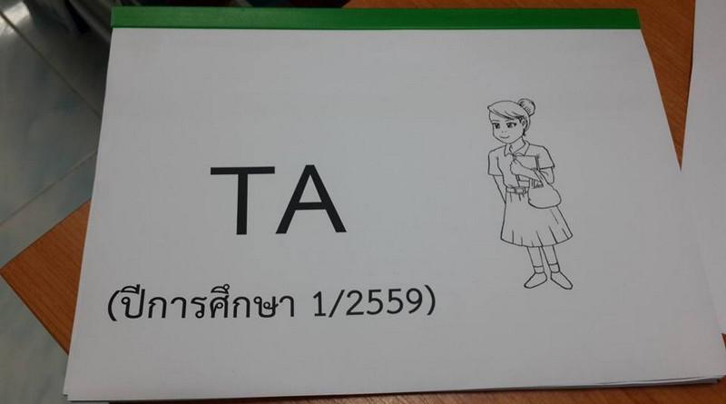 การปฏิบัติหน้าที่ TA นักศึกษาสาขาวิชาการศึกษาปฐมวัย